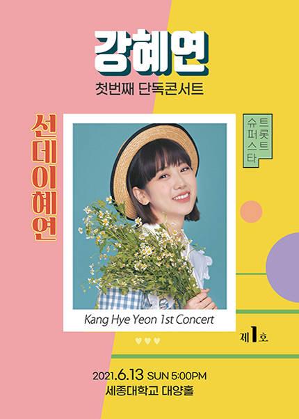 [서울] 2021 강혜연 첫번째 단독콘서트