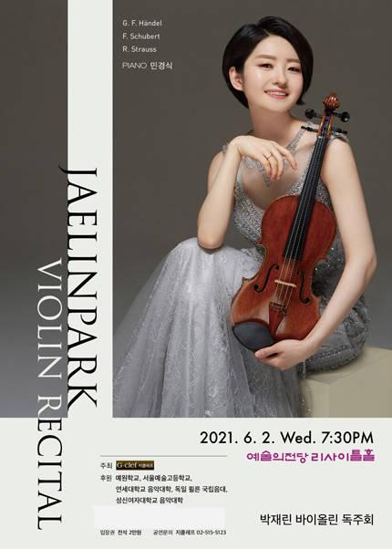 박재린 바이올린 독주회