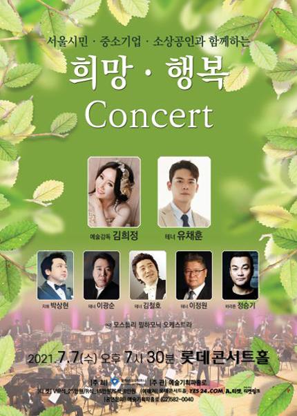 희망·행복 Concert