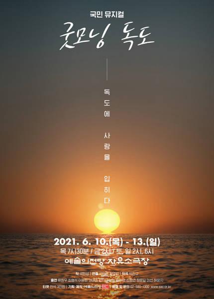 뮤지컬 〈굿모닝 독도〉