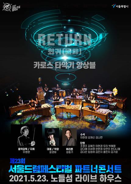 2021 서울드럼페스티벌 [파트너 콘서트]