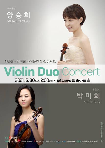 양승희.박미희 바이올린 듀오 콘서트