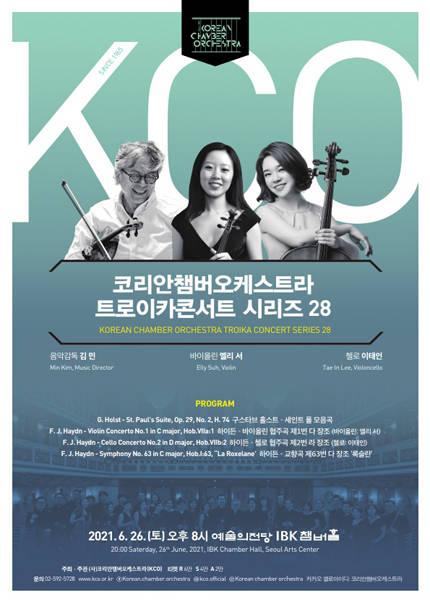 KCO 트로이카콘서트 시리즈 28