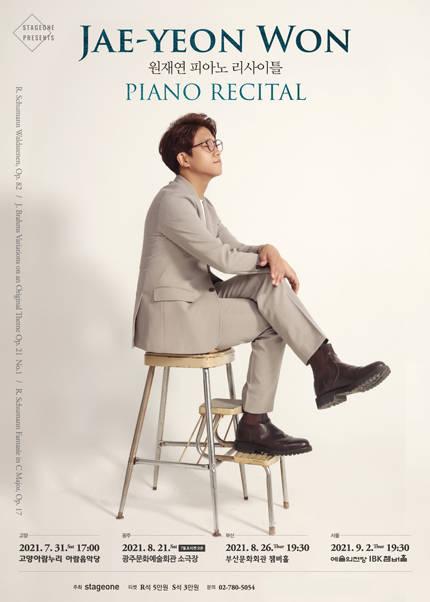 원재연 피아노 리사이틀