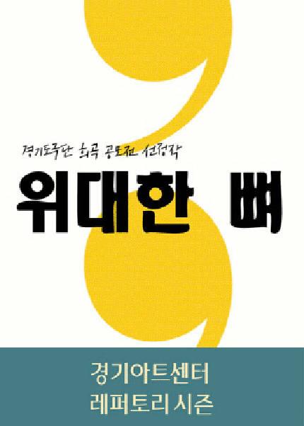 연극 〈위대한 뼈〉 - 수원
