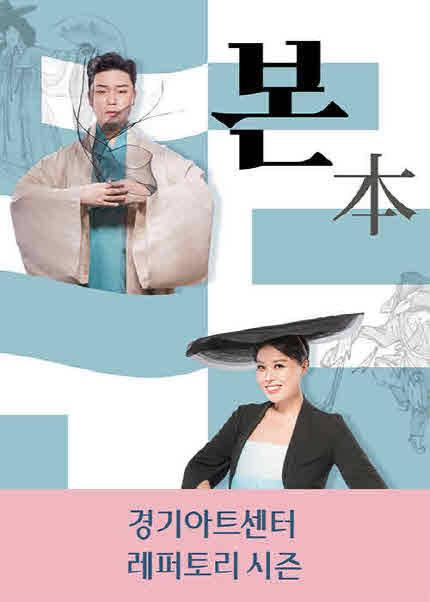 경기도무용단 〈본 本〉- 수원