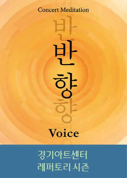 경기시나위오케스트라 〈반향 : Voice〉 - 수원
