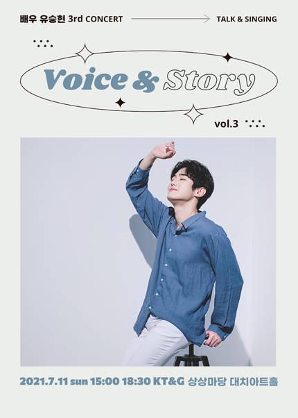 유승현 콘서트 VOICE & STORY vol.3