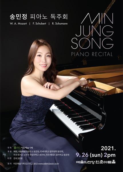 송민정 피아노 독주회