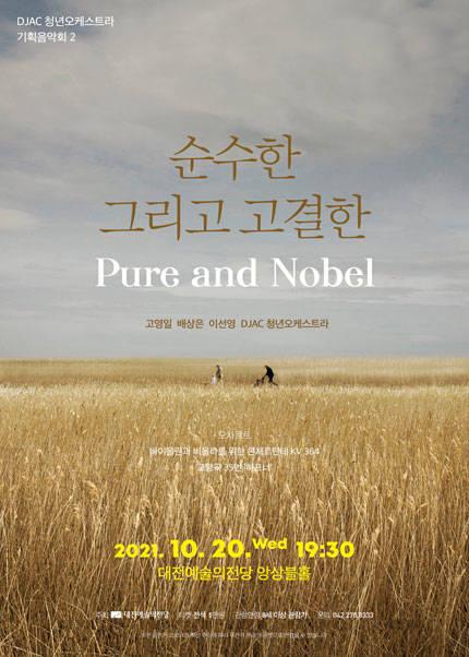 2021 DJAC 청년오케스트라 기획공연 2  '순수한 그리고 고결한(pure and nobel')-대전