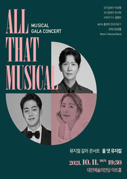 이건명 X 안시하 X 길병민 뮤지컬 갈라 콘서트 [All That Musical]- 대전