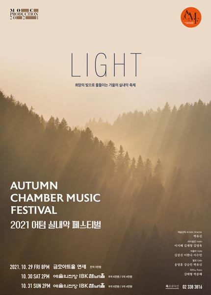 제 3회 어텀 실내악 페스티벌 2021 - Part.3