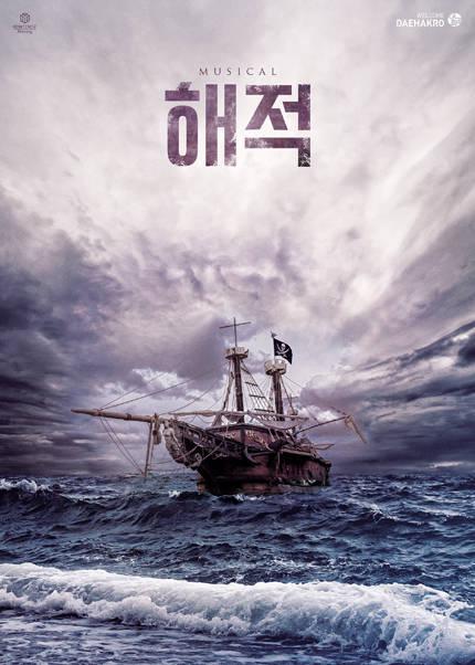 2021 웰컴대학로-웰컴씨어터 뮤지컬 [해적]