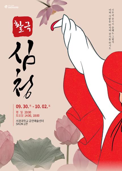 2021 웰컴대학로-웰컴씨어터 판소리 뮤지컬 [활극 심청]