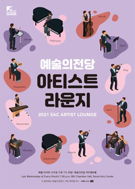 2021 예술의전당 아티스트 라운지(9월)