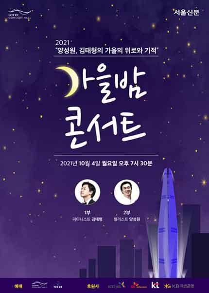 2021가을밤콘서트 : 양성원, 김태형의 가을의 위로와 기적