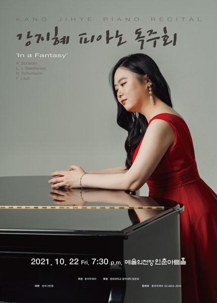 강지혜 피아노 독주회