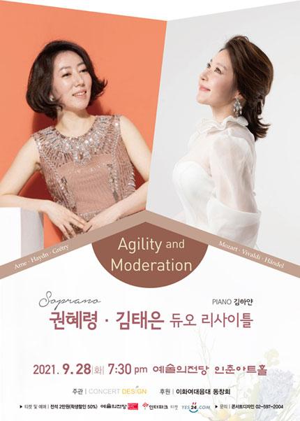 소프라노 권혜령 김태은 듀오리사이틀
