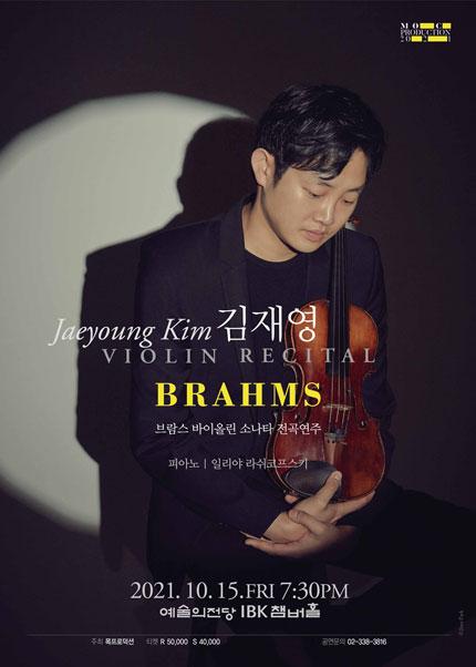 김재영 바이올린 리사이틀