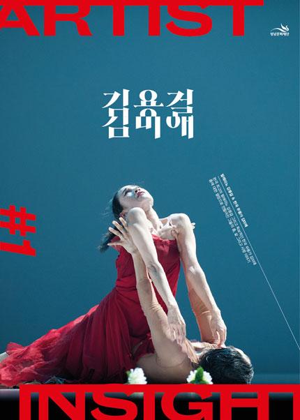 아티스트 인사이트 Ⅰ〈발레리노 김용걸 & 한국무용가 김미애〉