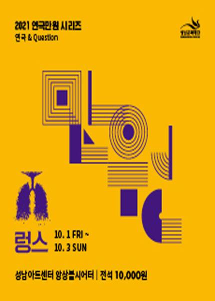 2021 연극만원 시리즈 Ⅲ 〈렁스〉: 성남아트센터