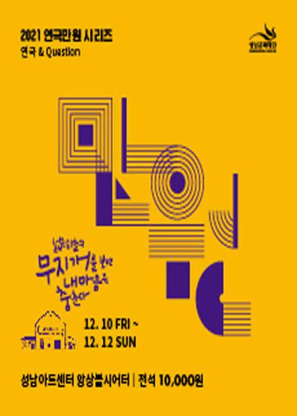 2021 연극만원 시리즈 Ⅳ 〈넓은 하늘의 무지개를 보면 내 마음은 춤춘다〉: 성남아트센터