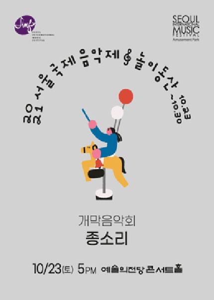 2021 서울국제음악제 개막음악회 '종소리'
