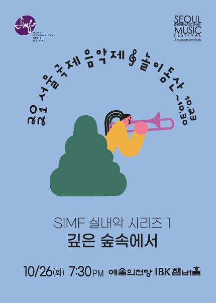 2021 서울국제음악제 실내악시리즈1 '깊은 숲속에서'