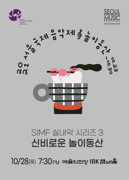 2021 서울국제음악제 실내악시리즈3 '신비로운 놀이동산'