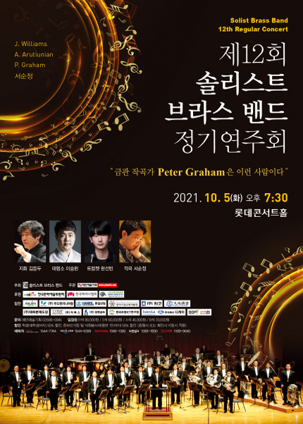 제12회 솔리스트 브라스 밴드 정기연주회