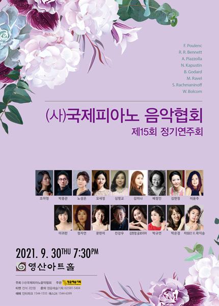 (사)국제피아노음악협회 제15회 정기연주회
