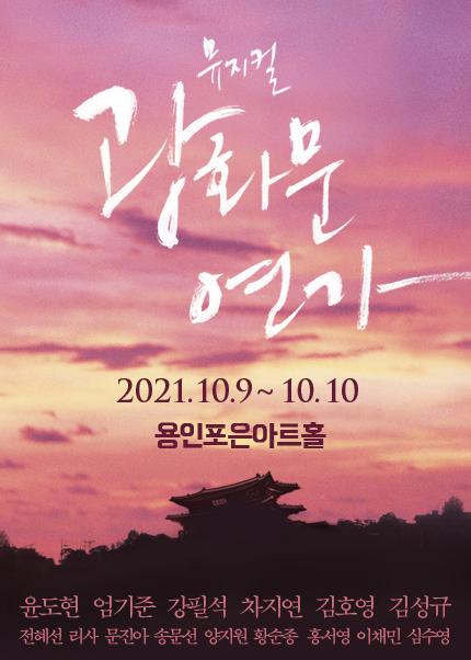 [용인] 2021 뮤지컬 [광화문 연가]