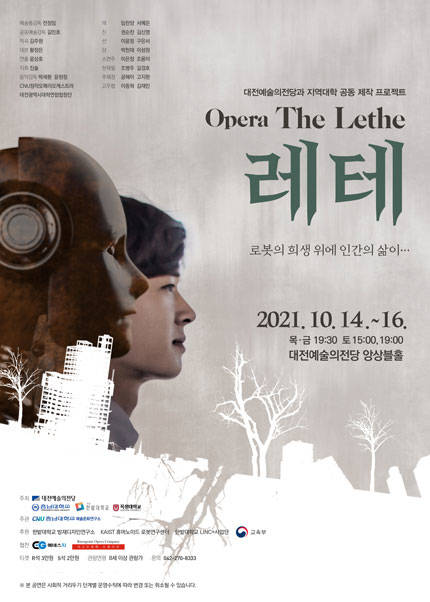 창작오페라 [레테(The Lethe)]- 대전