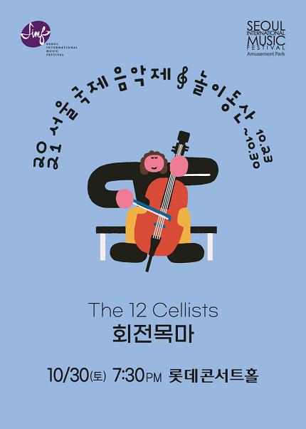 2021 서울국제음악제 The 12 Cellists