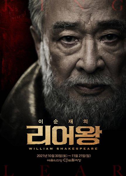 연극 〈리어왕 : KING LEAR〉