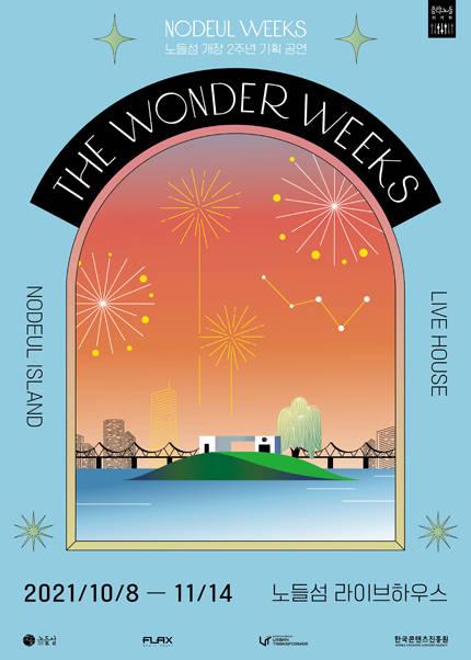 [오프라인] 노들섬 2주년 기획공연 [The Wonder Weeks - #1st week : 당신이 찾아오기까지]