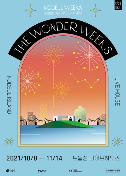 [오프라인] 노들섬 2주년 기획공연 [The Wonder Weeks - #2nd week : 매일 상상했던 오늘]
