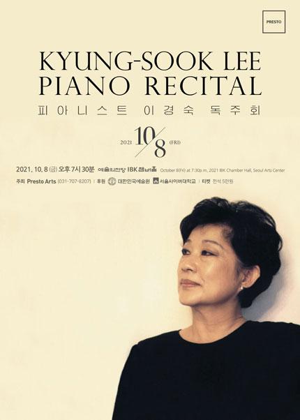 피아니스트 이경숙 리사이틀