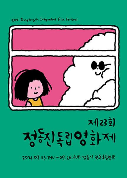 제23회 정동진독립영화제