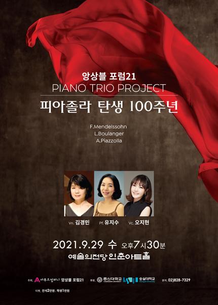 앙상블포럼 21 : 피아노 트리오 프로젝트