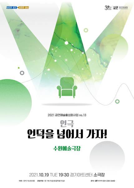 극단 수원예술극장 〈연극 언덕을 넘어서 가자〉 - 수원