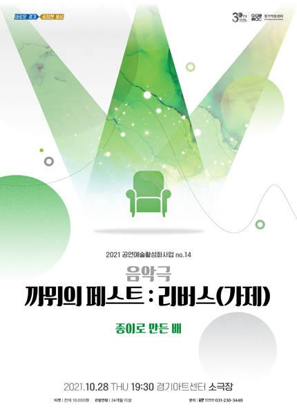 종이로 만든 배: 음악극 〈까뮈의 페스트 : 리버스(가제)〉 - 수원