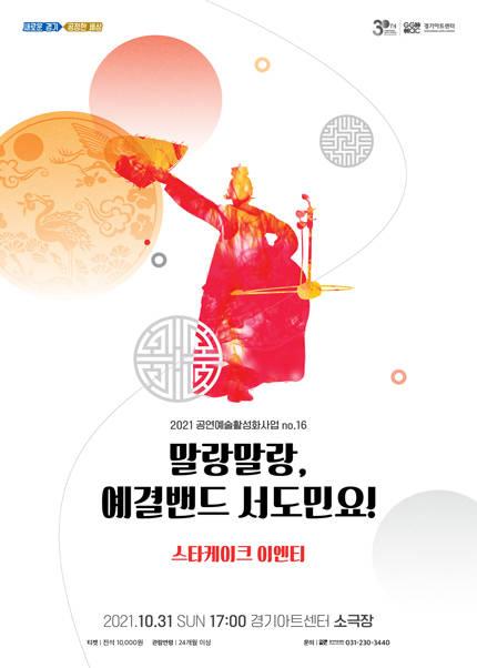 말랑말랑, 예결밴드 서도민요! - 수원