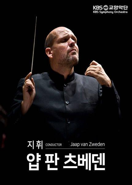 KBS교향악단 제771회 정기연주회