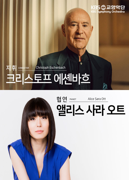 KBS교향악단 제772회 정기연주회