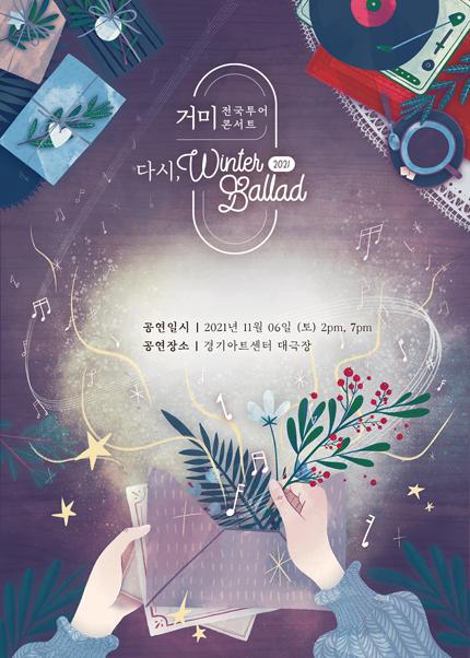 [수원] 2021 거미 전국투어 콘서트 〈다시, Winter Ballad〉
