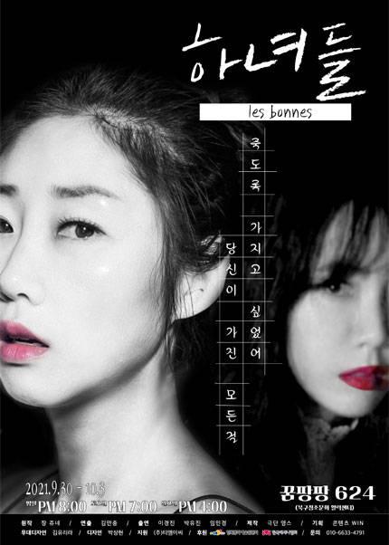 [부산] 연극 [하녀들]
