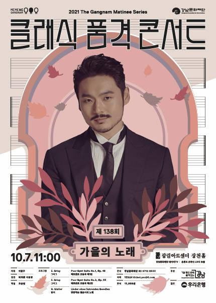 강남문화재단 제138회 클래식품격콘서트 [가을의 노래]