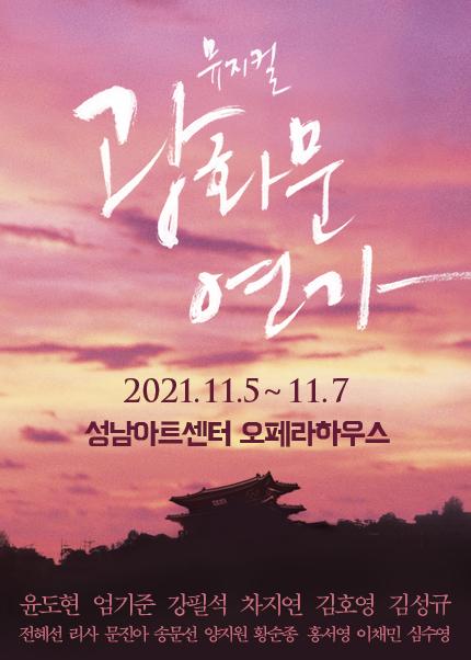 [성남] 2021 뮤지컬 [광화문 연가]