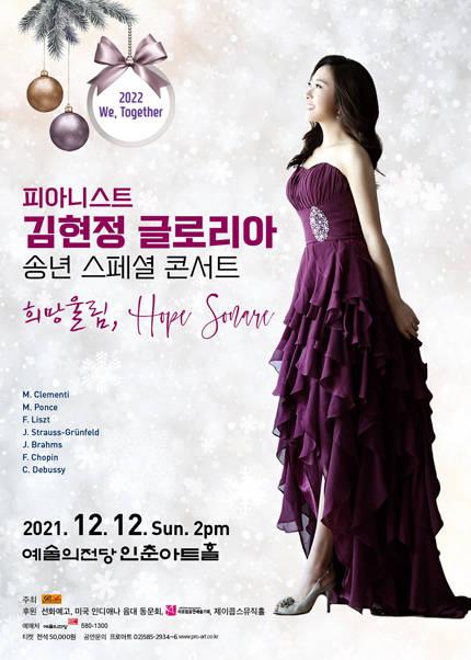 피아니스트 김현정 글로리아 송년 스페셜 콘서트